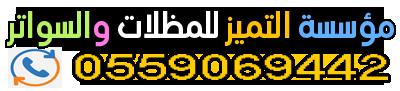 مؤسسة التميز لجميع انواع المظلات والسواتر – 0559069442